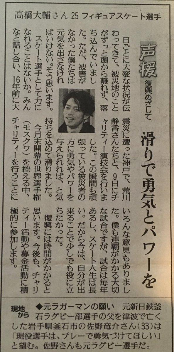 2011年高橋大輔さん記事