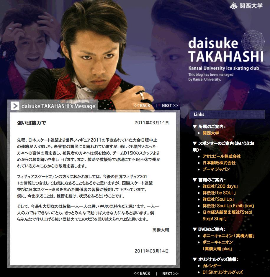 2011年3月14日 高橋大輔選手(当時)のブログ