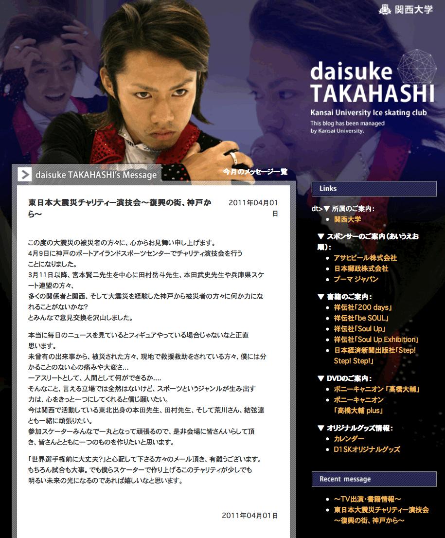 2011年4月1日 高橋大輔選手(当時)のブログ