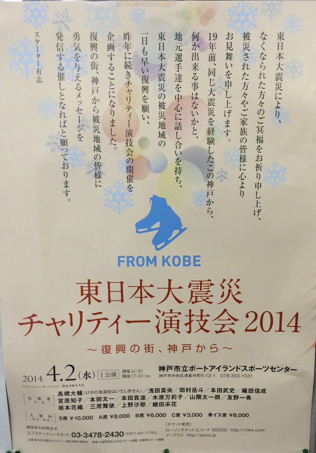 2014年開催告知ポスター