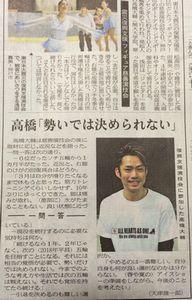 2014年新聞記事 高橋大輔さん進退についても言及 浅田真央さん