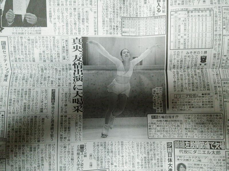 2014年開催スポーツ新聞記事 浅田真央さん写真