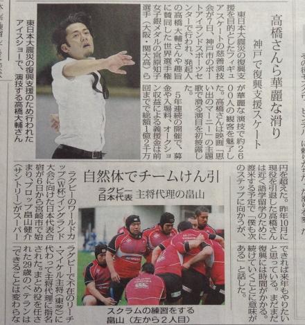 2015年新聞記事 高橋大輔さん写真 5年連続の開催で収益1億2000万円超えに言及
