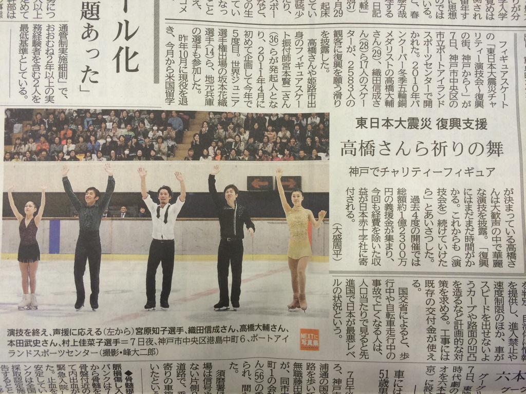 2015年新聞記事 参加スケーター写真 5年連続の開催で収益1億2000万円超えに言及