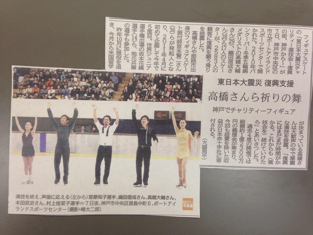 2015年新聞記事 参加スケーター写真