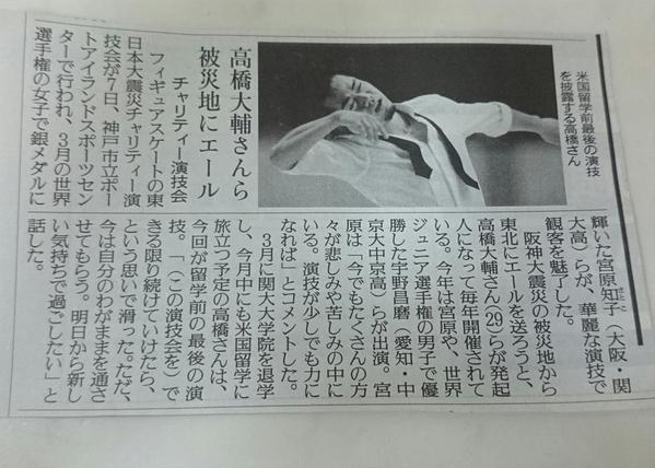 2015年新聞記事 高橋大輔さん写真