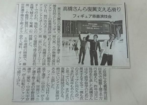 2015年新聞記事 高橋大輔さんフィナーレ写真 5年連続の開催で収益1億2000万円超えに言及