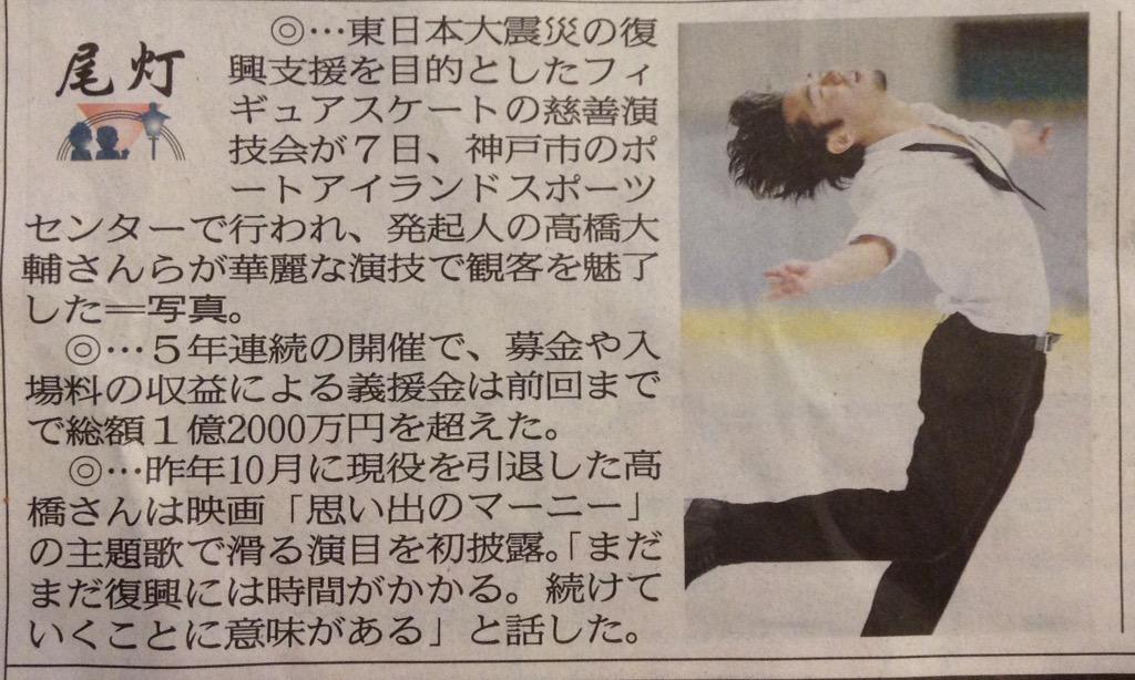 2015年徳島新聞記事 高橋大輔さん写真 5年連続の開催で収益1億2000万円超えに言及