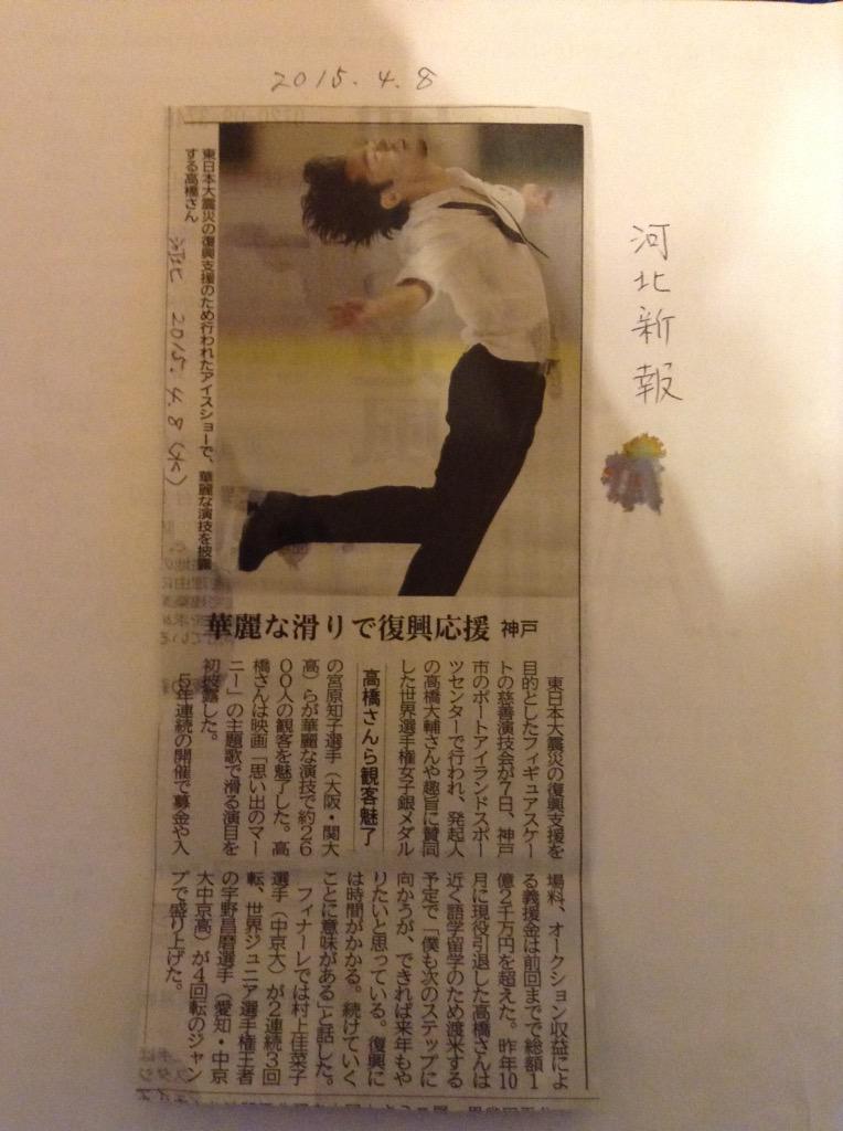2015年河北新報記事 高橋大輔さん写真