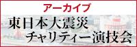 アーカイブ神戸チャリティリンク用バナー