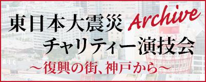 アーカイブ神戸チャリティのリンク用バナー